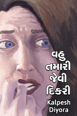 vahu tamri jevi dikri by kalpesh diyora in Gujarati