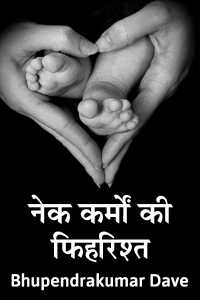 नेक कर्मों की फिहरिश्त (A tribute to mother's love)