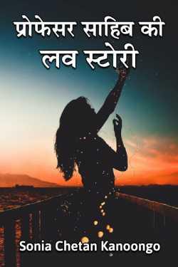 Professor sahib ki love story by Sonia chetan kanoongo in Hindi