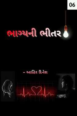 bhagyani bhitar - 6 by Ahir Dinesh in Gujarati