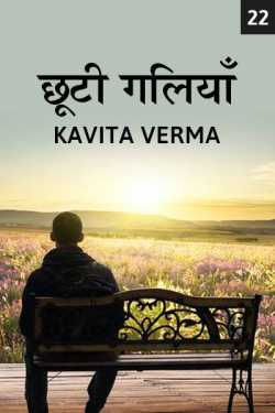 Chooti Galiya - 22 by Kavita Verma in Hindi