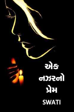 ek nazar no prem by Swati in Gujarati