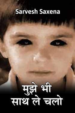 Mujhe bhi saath le chalo by Sarvesh Saxena in Hindi