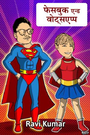 फेसबुक एन्ड वोट्सएप्प बुक Ravi Kumar द्वारा प्रकाशित हिंदी में
