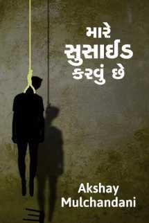 Akshay Mulchandani દ્વારા મારે સુસાઈડ કરવું છે.. ગુજરાતીમાં