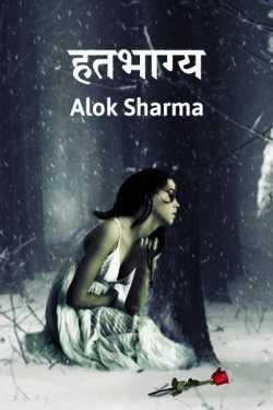 Hatbhagya by Alok Sharma in Hindi