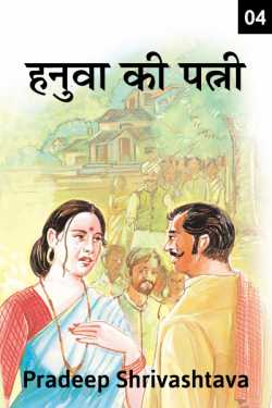 Hanuva ki Patni - 4 by Pradeep Shrivastava in Hindi