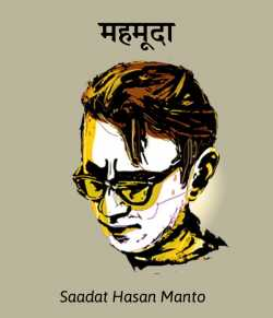 Mahmuda by Saadat Hasan Manto in Hindi