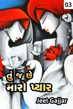 Tu j che maro pyar - 3 by Jeet Gajjar in Gujarati