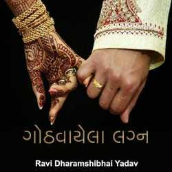 Gothvayela Lagn By Ravi Yadav in