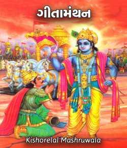 Geetamanthan - 1 by Kishorelal Mashruwala in Gujarati