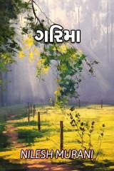ગરિમા.  દ્વારા NILESH MURANI in Gujarati