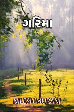 ગરિમા.  by NILESH MURANI in Gujarati