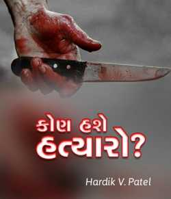 Kon Hase Hatyaro - 1 by HardikV.Patel in Gujarati