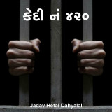 કેદી નં ૪૨૦  by jadav hetal dahyalal in Gujarati