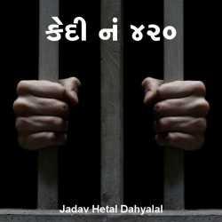 કેદી નં ૪૨૦  by jadav hetal dahyalal in Gujarati
