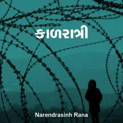 કાળરાત્રી by Narendrasinh Rana in :language