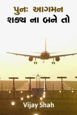 punah aagaman shaky naa bane to by Vijay Shah in Gujarati