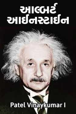 Albert Einstein by Patel Vinaykumar I in Gujarati