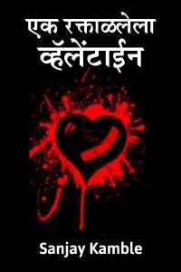 Bloody Valentine's