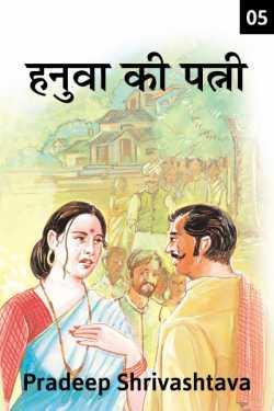 Hanuva ki Patni - 5 by Pradeep Shrivastava in Hindi