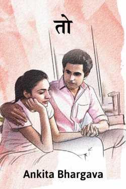 To by Ankita Bhargava in Hindi