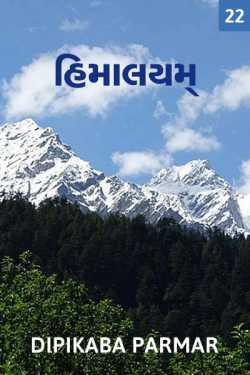 Himalayam - 22 by Dipikaba Parmar in Gujarati