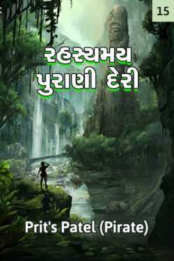 miracle old temple - 15 by Prit's Patel (Pirate) in Gujarati