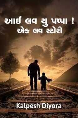 i love you papa by kalpesh diyora in Gujarati