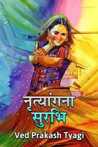 Nrutyangna Surbhi