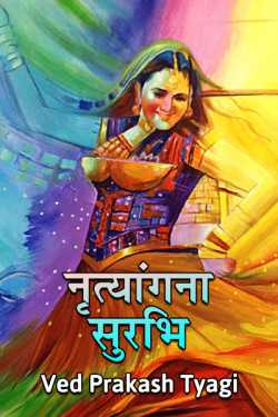 Nrutyangna Surbhi by Ved Prakash Tyagi in Hindi