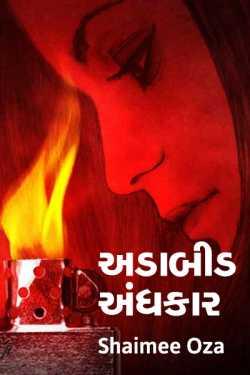 Adabid andhkar by Shaimee oza Lafj in Gujarati