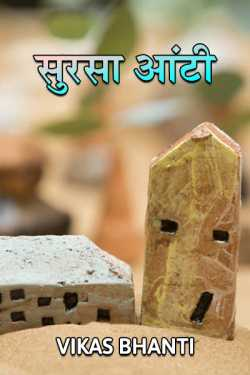 Sursa Aunty by VIKAS BHANTI in Hindi