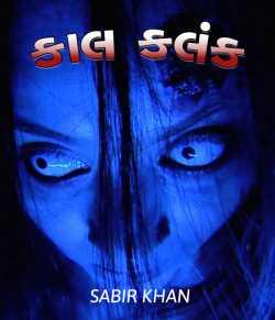 કાલ કલંક  by SABIRKHAN in Gujarati