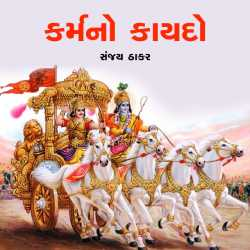 કર્મનો કાયદો  દ્વારા Sanjay C. Thaker in Gujarati