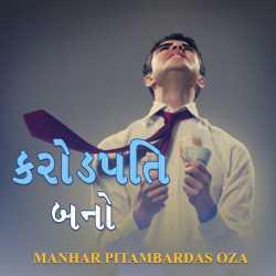 કરોડપતિ બનો  દ્વારા Manhar Oza in Gujarati