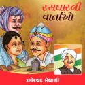 Zaverchand Meghani દ્વારા કરપાડાની શૌર્યકથા - 1 ગુજરાતીમાં