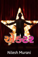 એક્ટર -  by NILESH MURANI in Gujarati
