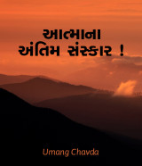 આત્માના અંતિમ સંસ્કાર !  by Umang Chavda in Gujarati