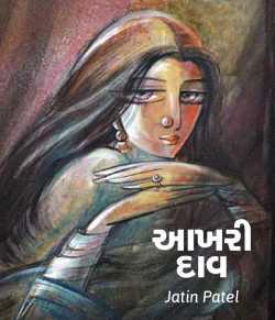 Aakhari daav by Jatin.R.patel in Gujarati