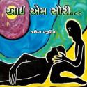 Ashwin Majithia દ્વારા i am sorry chapter-1 ગુજરાતીમાં