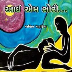 i am sorry chapter-1 by Ashwin Majithia in Gujarati