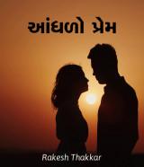 આંધળો પ્રેમ  દ્વારા Rakesh Thakkar in Gujarati