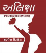 અલિશા  દ્વારા kalpesh diyora in Gujarati