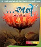 અને... ઓફ ધી રેકોર્ડ  by Bhavya Raval in Gujarati