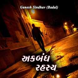 Ganesh Sindhav (Badal) દ્વારા અકબંધ રહસ્ય ગુજરાતીમાં