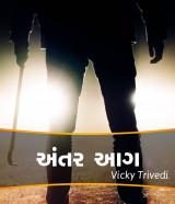 અંતર આગ  દ્વારા Vicky Trivedi in Gujarati