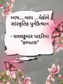 Dhavalkumar Padariya Kalptaru દ્વારા બાય....બાય ....મેકોલે ......સાંસ્કૃતિક પુર્નઉત્થાન... ગુજરાતીમાં