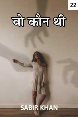 Vo kon thi - 22 by SABIRKHAN in Hindi