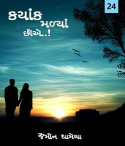 Kyaak madya chhiae - 24 by Jaimeen Dhamecha in Gujarati